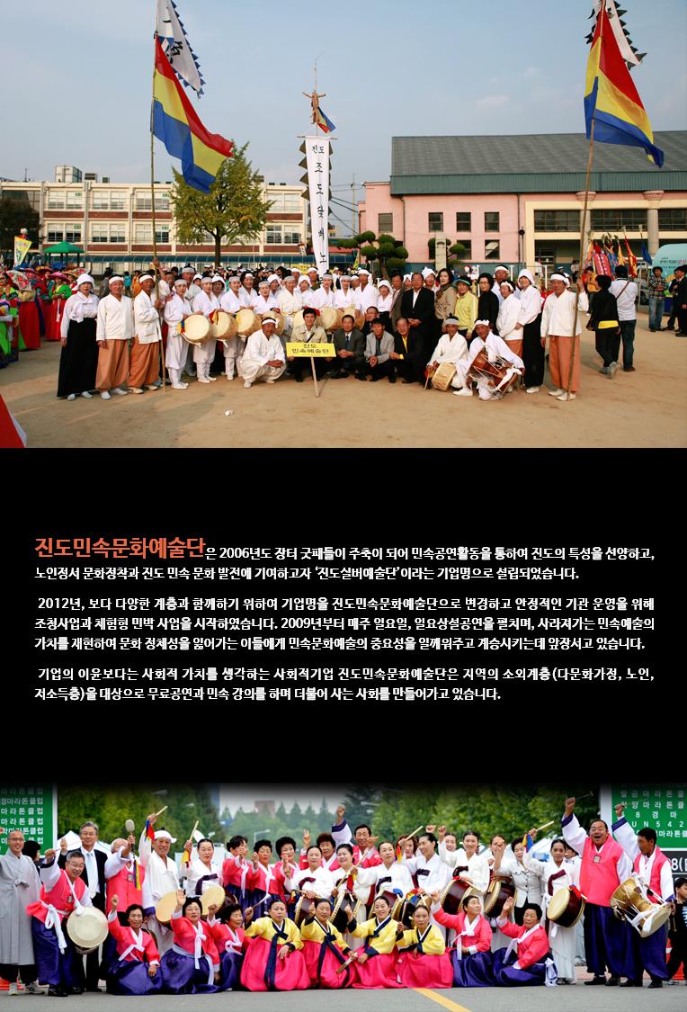 예술단소개(3차).png